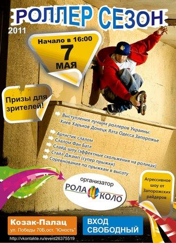 Открытие Сезона 2011