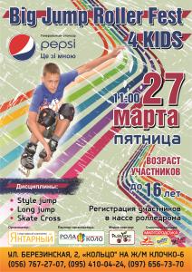 Афиша соревнований