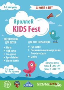 ЯроллеR KIDS Festival