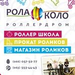 Rollerdrom_pravki_v_SQ_150